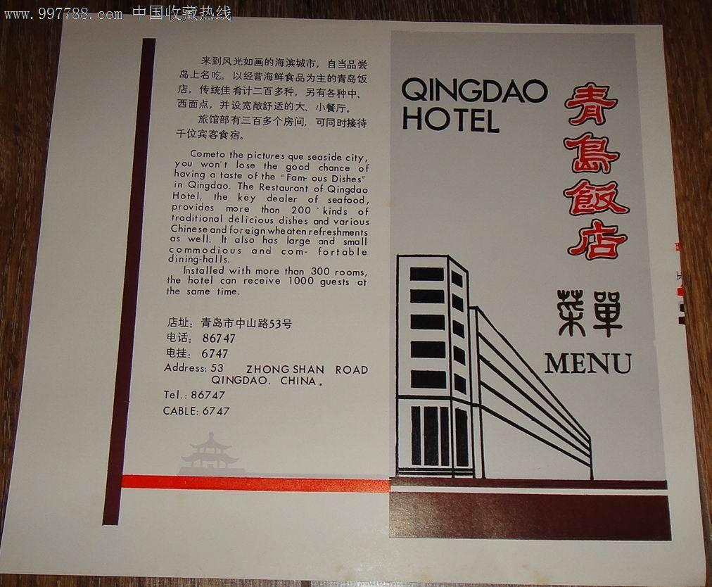 青岛著名饭店老菜单(中山路53号)【青岛饭店】