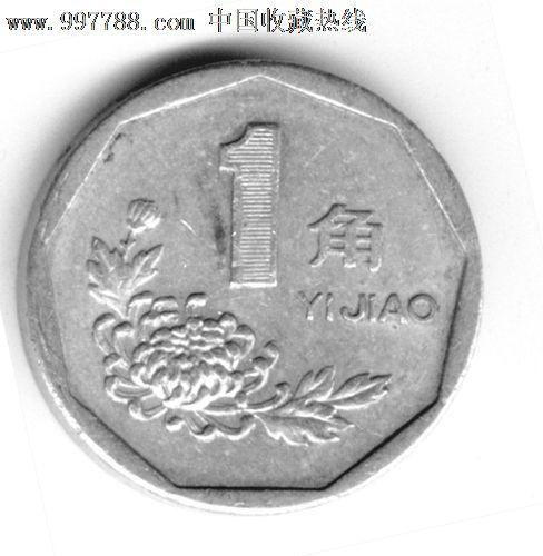 97年一元硬币_第四套人民币:1997年1角硬币(错币)