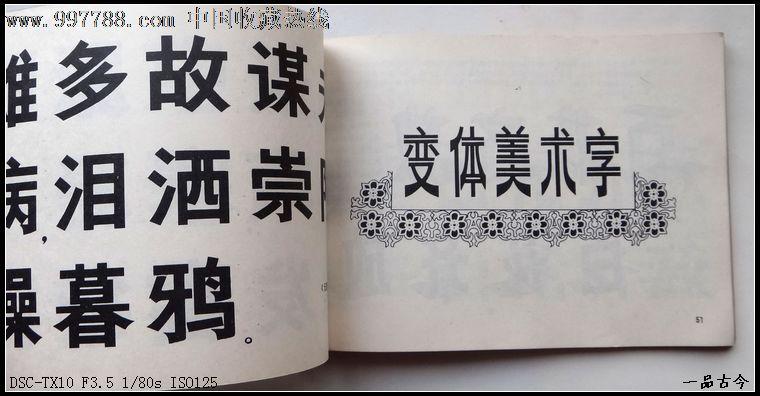 美术字写法_第4张_7788收藏图片