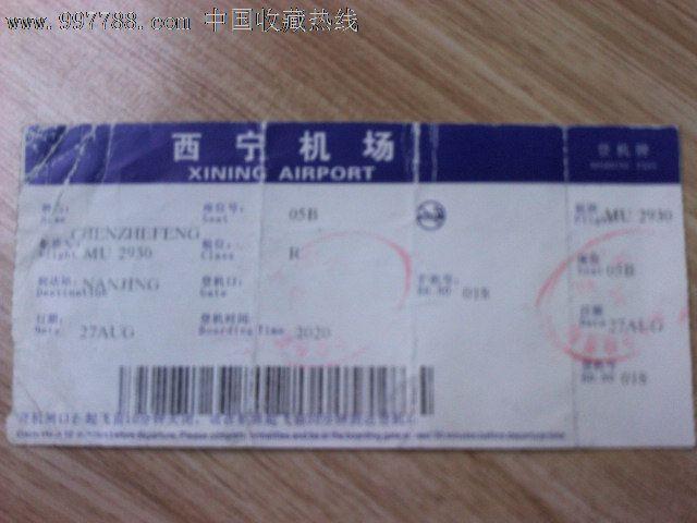 西宁机场登机牌