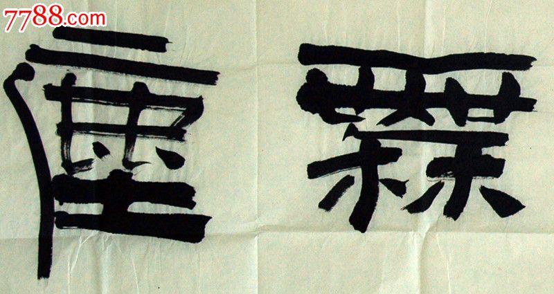 刘松林中国书法家协会会员4尺整张图片