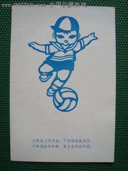 关于踢足球的剪纸步骤