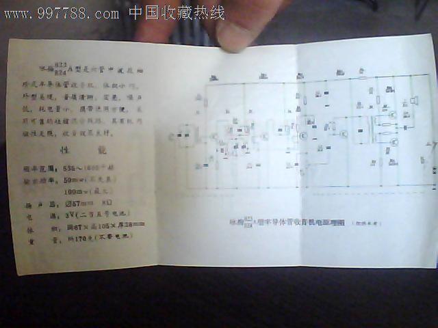 咏梅823.824a型半导体管收音机使用说明书