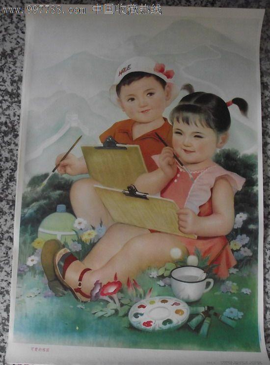 可爱的祖国_价格60元【红宝聚】