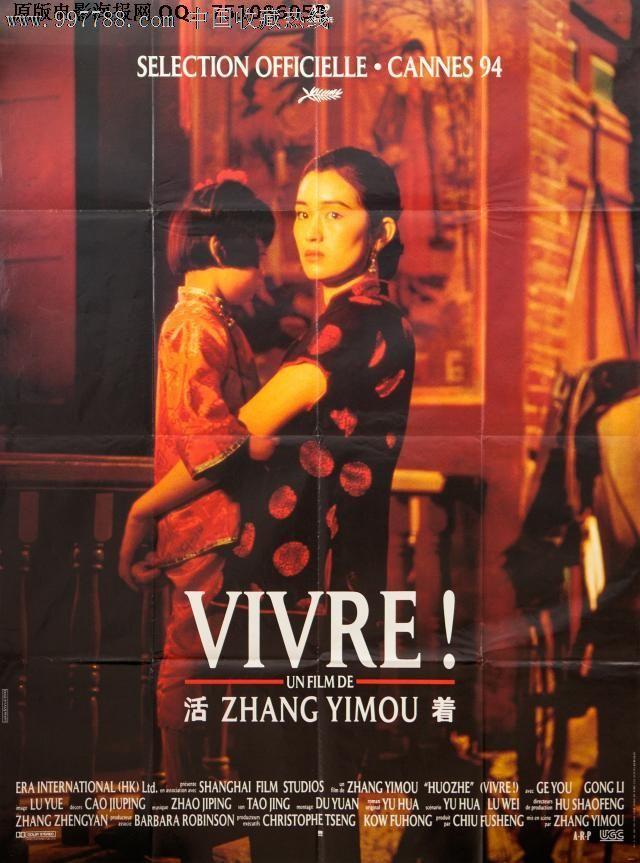 电影_活着法国版原版电影海报