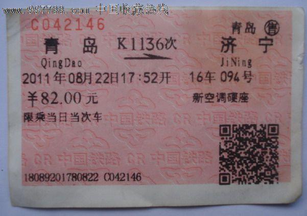 2011年青岛——济宁新空调硬座火车票