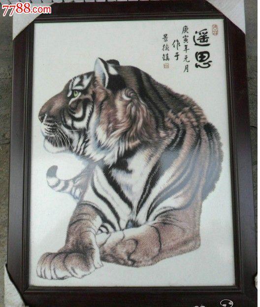 景德镇陶瓷装饰画瓷板画王者之风老虎