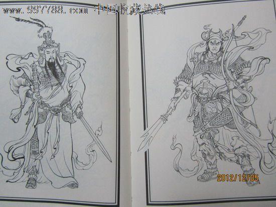 河北原创封神龙头二册加人物秀像(签本)_连环画/小人