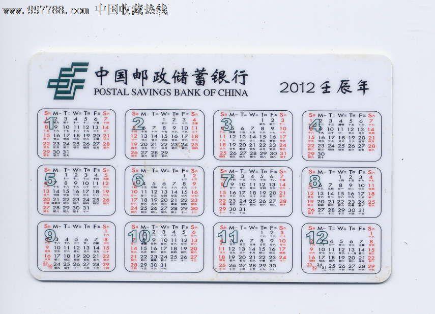 邮政储蓄银行年历卡_第2张_7788收藏__中国收藏热线图片