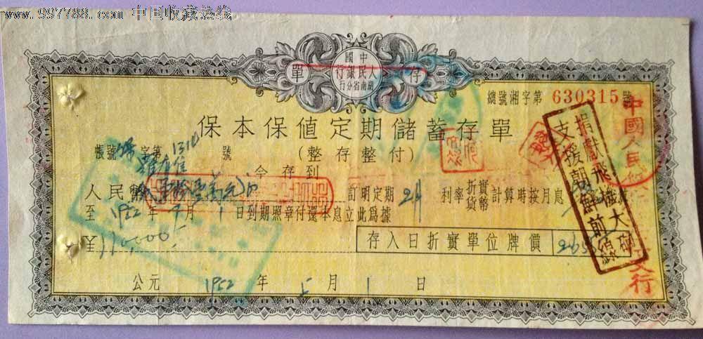 保本保值定额储蓄存单(整存整付)-中国人民银行湖南分行(se14993142)_