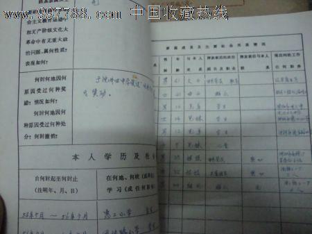 浙江省普通高中毕业生登记表作文政治,本人面貌填高中学历哪里a作文在图片