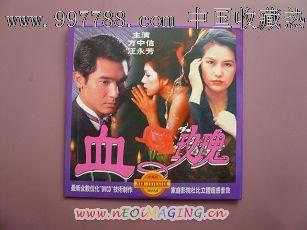 90艳情片_店内编号:1 品种: vcd/dvd-vcd/dvd 属性: vcd光碟,90-99年,恐怖片