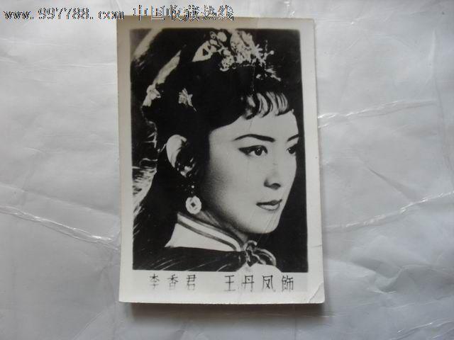 电影演员王丹凤_老照片_古城淘宝【7788收藏