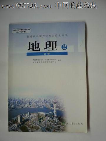 【高中课程标准实验教科书】地理2(必修)2009年人教