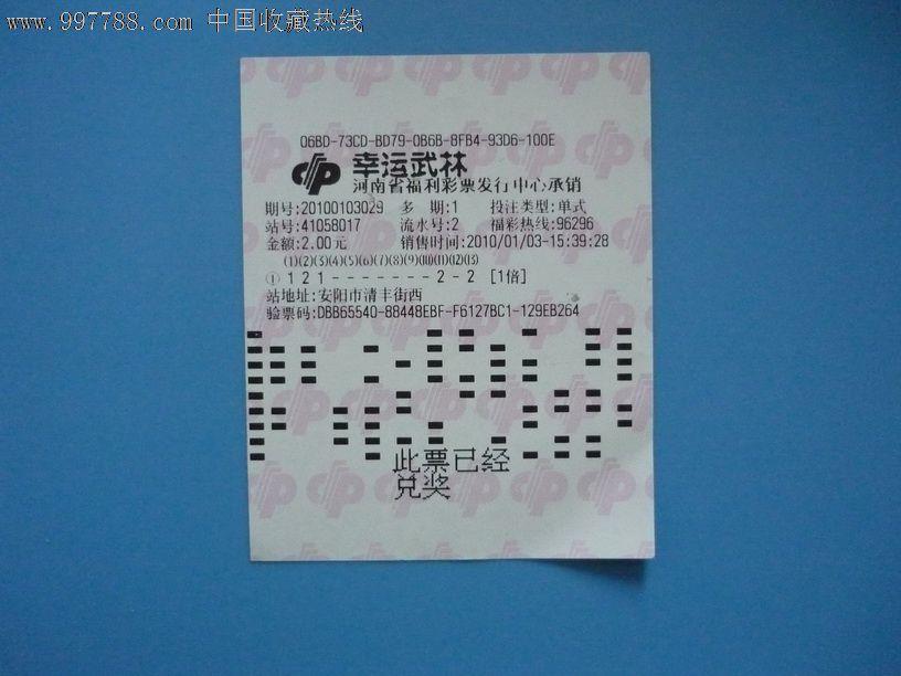 中原福彩:彩票开奖查询方法(字在下)
