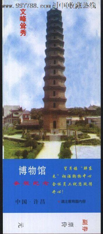 5484河南许昌博物馆(文峰塔)门票--全品