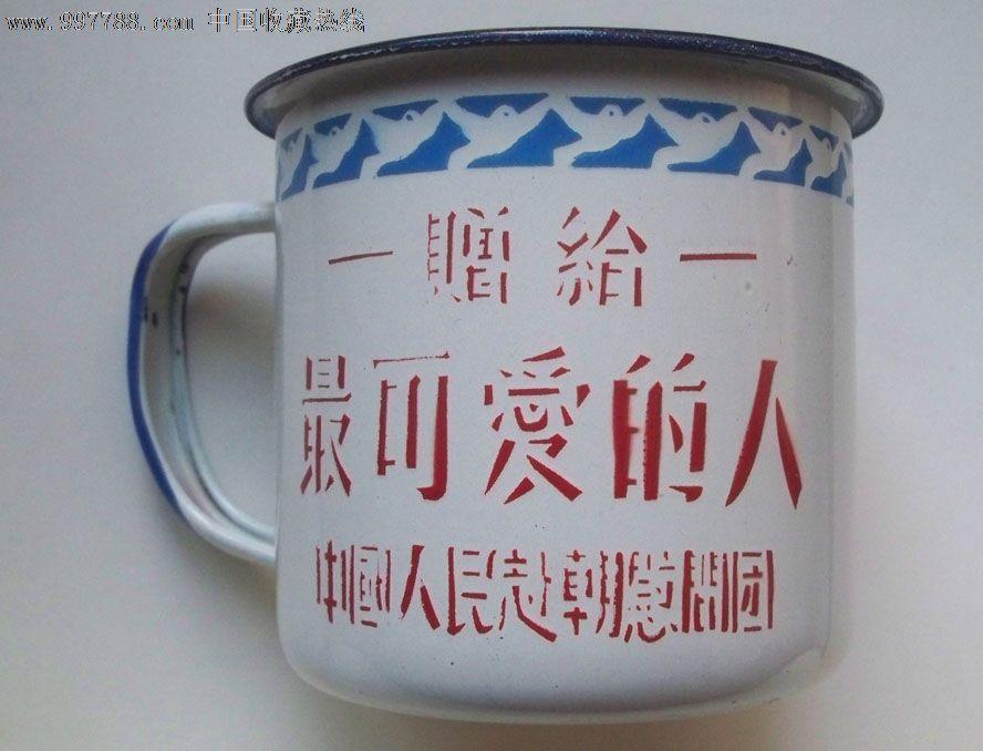 赠给最可爱的人-中国人民赴朝慰问团-搪瓷茶缸-抗美