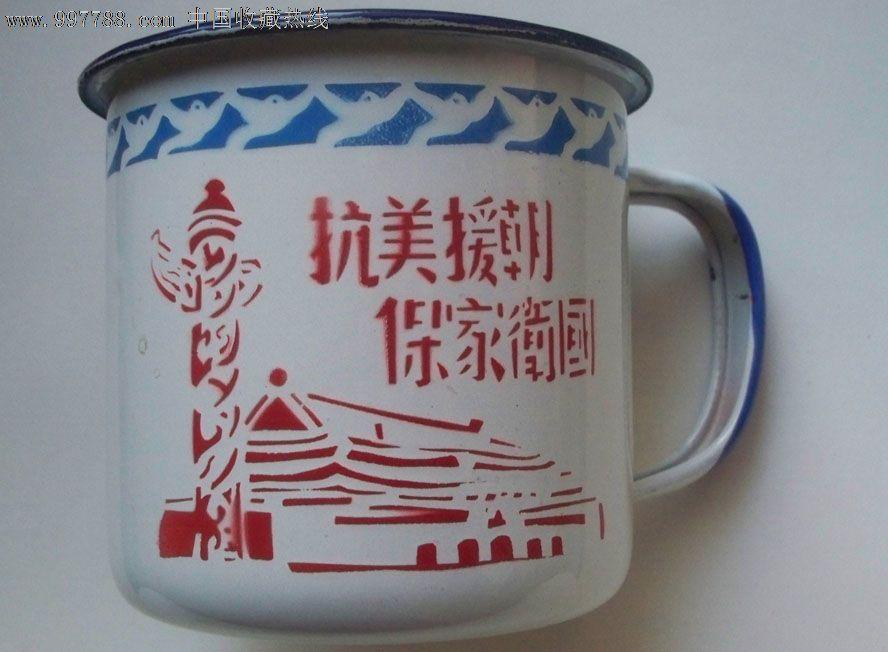 最可爱的人-中国人民赴朝慰问团-搪瓷茶缸-抗美援朝