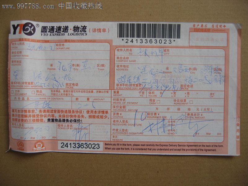 圆通速递物流详单1_价格15.0000元_第1张_7788收藏__中国收藏热线