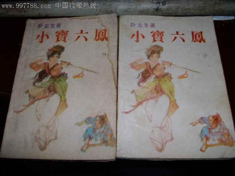 小宝六凤(卧龙生)著全二册