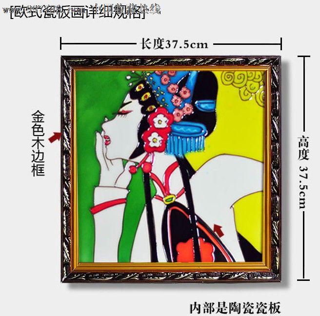 立体画瓷板画家居装饰摆件墙壁画京剧人物