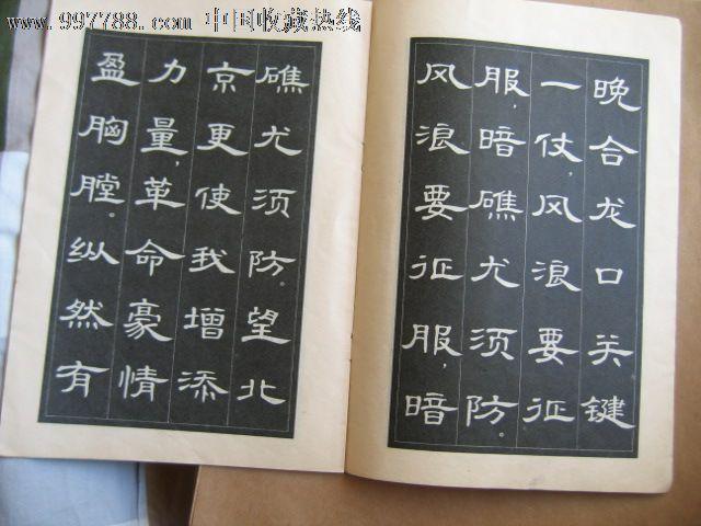 《龙江颂》隶书字帖(康庸作品)9.图片