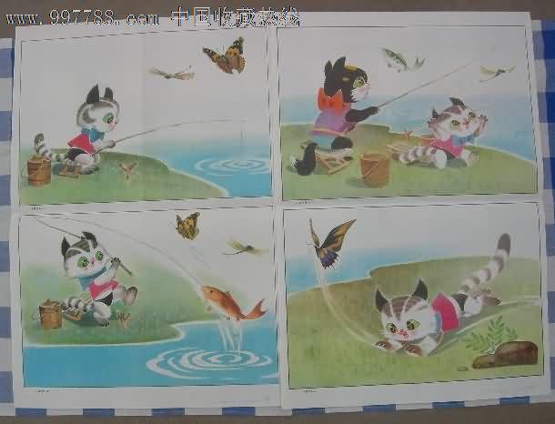 小猫钓鱼游戏教案�y�'_小猫钓鱼(一套两张)金雪林绘画-se15058132-教学挂图