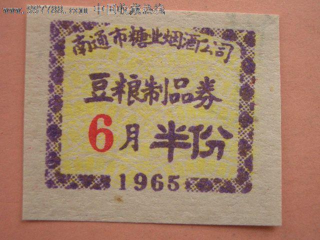 南通市1965年豆粮制品券半份.