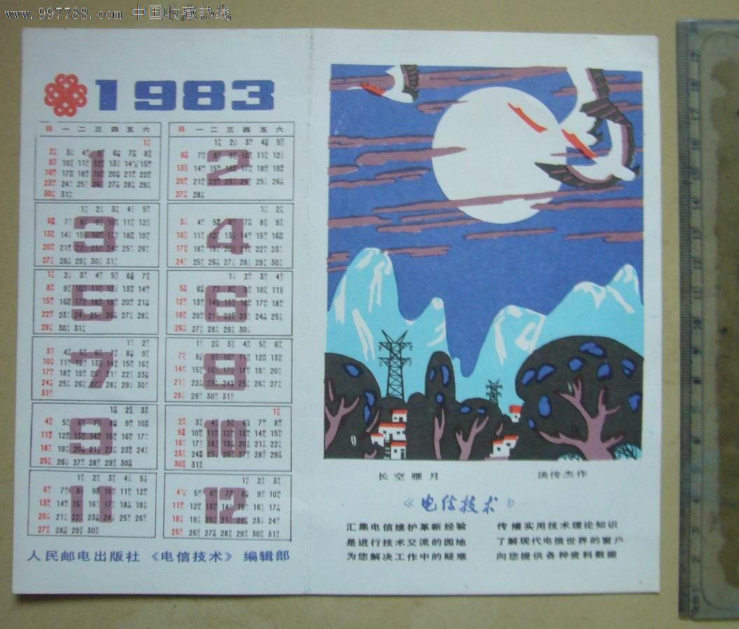 83年人民邮电出版社年历.图片