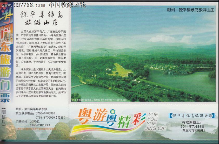 饶平县绿岛旅游山庄--邮资门票-b4_价格3.