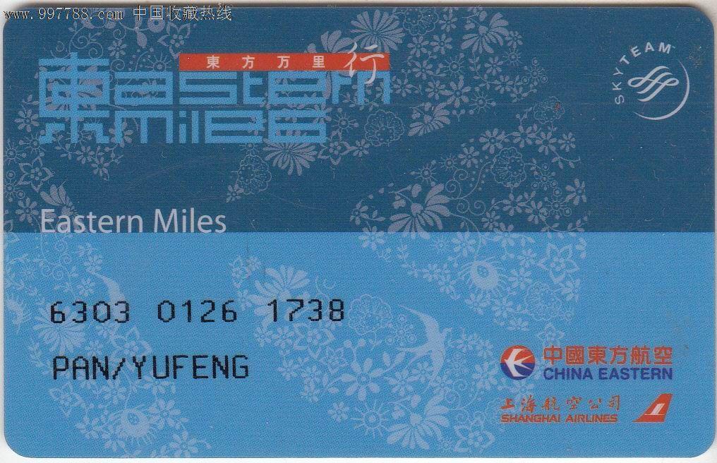 东航万里行官网_【中国东方航空-上海航空公司】东方万里行