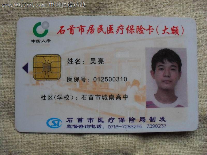 社会保险缴纳基数黄石阳新县