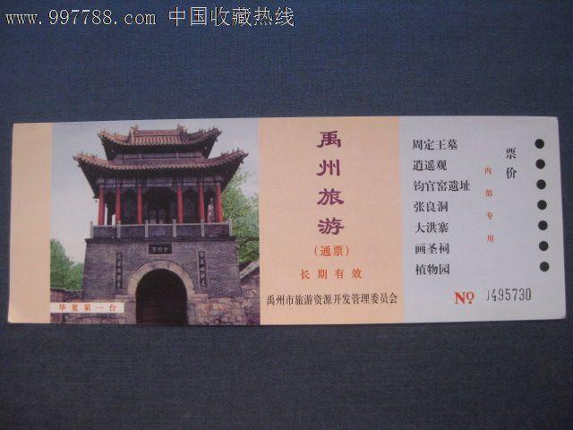 禹州旅游-旅游景点门票--se15074858-零售-7788收藏
