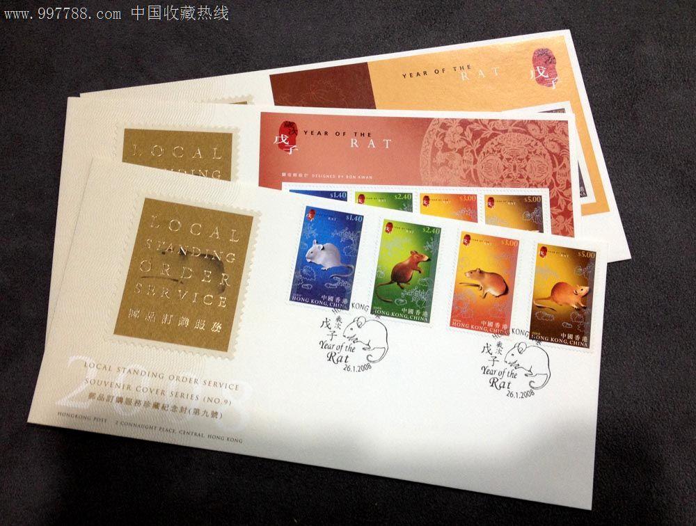 香港2008岁次戊子鼠年邮品订购服务珍藏纪念