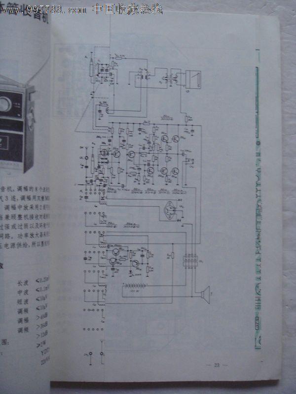 红灯收音机电路图集