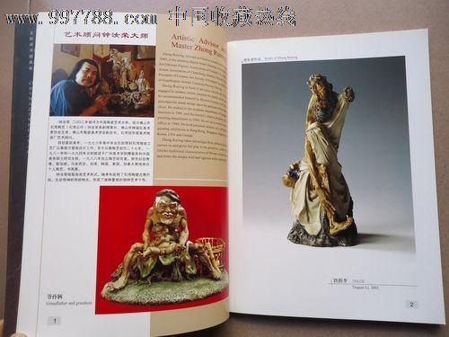 冠华窑陶艺作品集