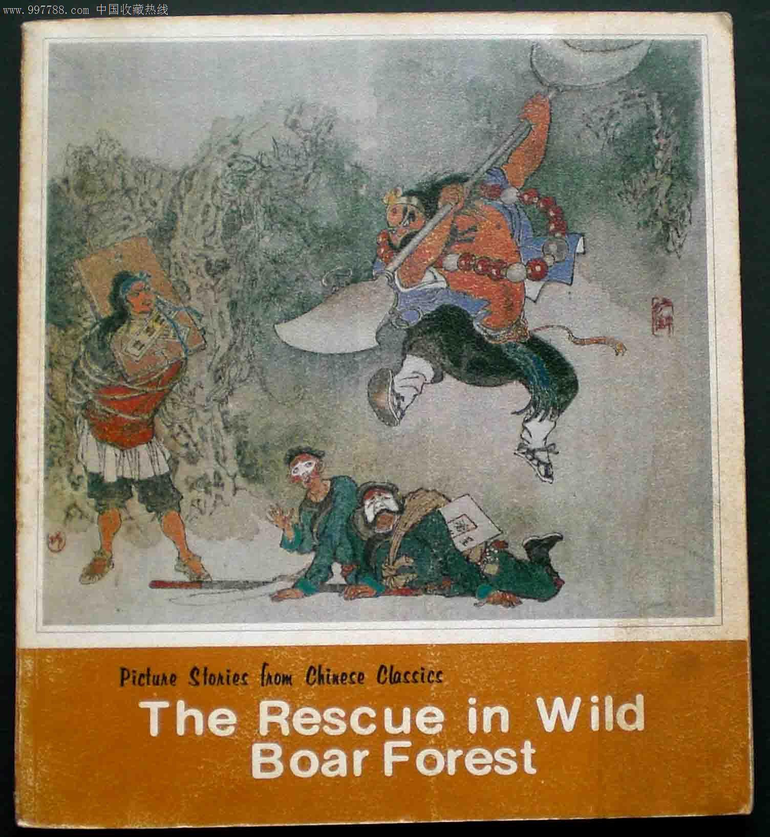 野猪林---戴敦邦绘画_国画画册_嘉陵书屋【7788收藏