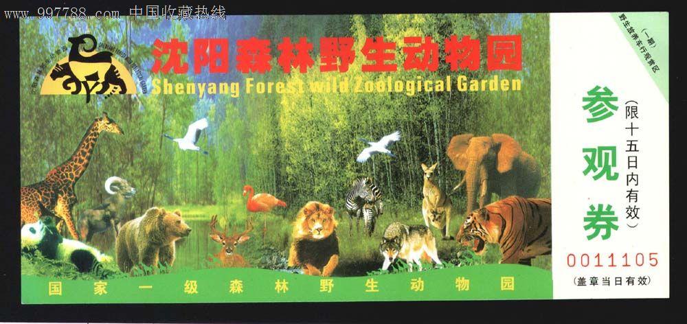 沈阳森林动物园.