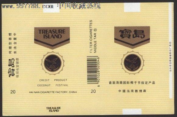 海南宝岛香烟价格表和图片红塔