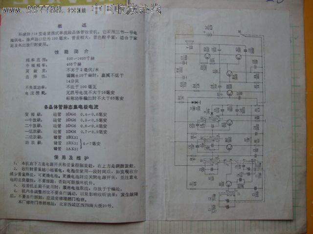 佳音7j3型晶体管收音机,寰球718型晶体管收音机说明书