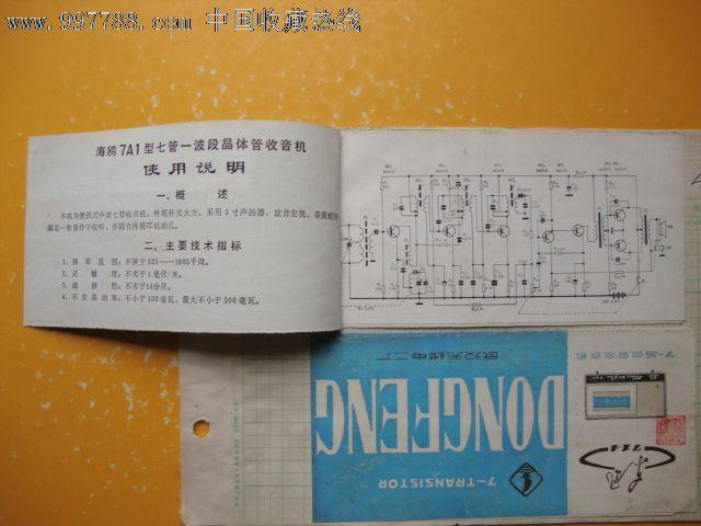 东风714型7晶体收音机,海鸥7a1型晶体管收音机使用说明书