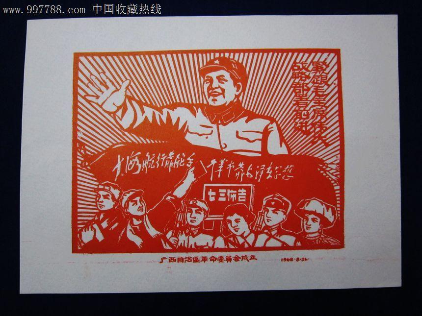 红色革命剪纸素材下载