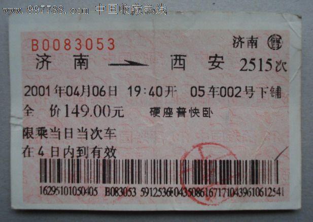 济南车票_2001年济南——西安硬座普快卧火车票