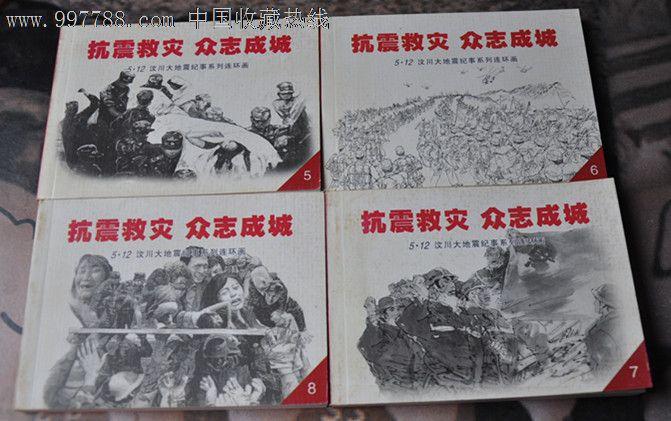 抗震救灾众志成城(512汶川大地震纪事系列连环画)
