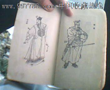 三国演义上下1955年1版58年7印有地图及22幅人物肖像图