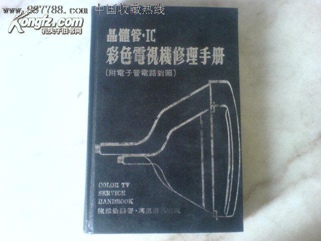 晶体管.ic彩色电视机修理手册(附电子管电路对照)