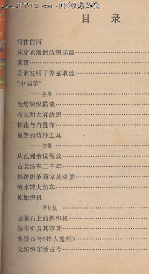 中国科技史话丛书 纺织史话 徐