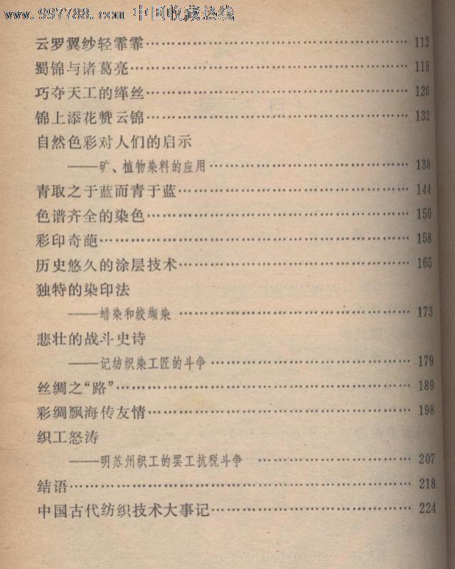 中国科技史话丛书 纺织史话 徐进.郝俊明插图