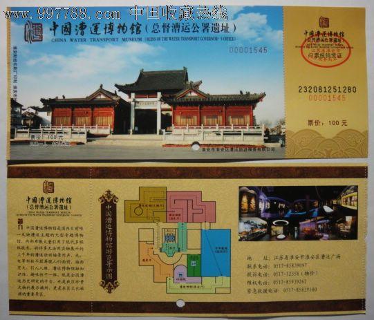 中國漕運博物館門票_第1張_7788收藏__中國收藏熱線