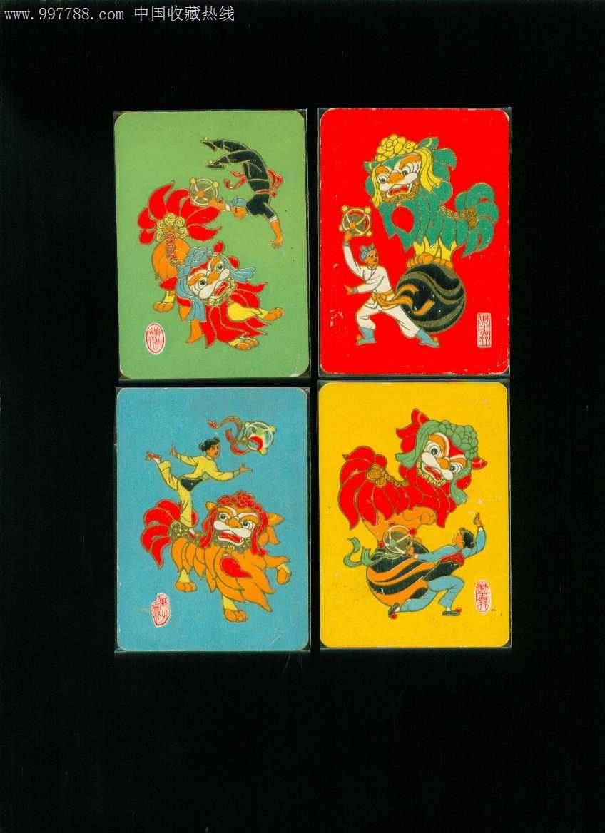 1976年�{子舞年�v片4��全(se15164406)_